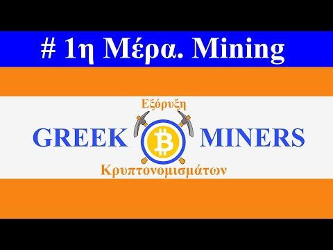 1η Μέρα.Εξόρυξη Κρυπτονομισμάτων . Bitcoin Mining