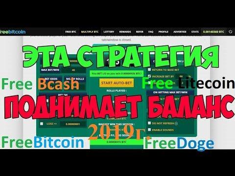 ЭТА СТРАТЕГИЯ ПОДНИМАЕТ БАЛАНС  на кранах freebitcoin  dogecoin  litecoin  bcash 2019г..