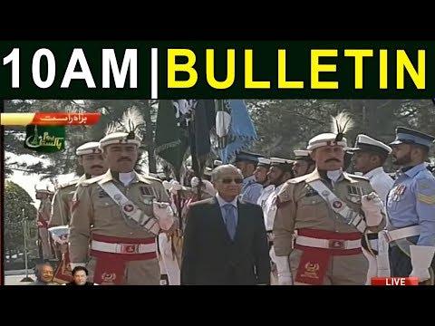 News Bulletin   10:00 AM   22 March 2019   Neo News