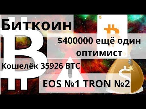 Биткоин. $400000 ещё один оптимист. Кошелёк 35926 BTC. EOS №1 TRON №2. Курс биткоина