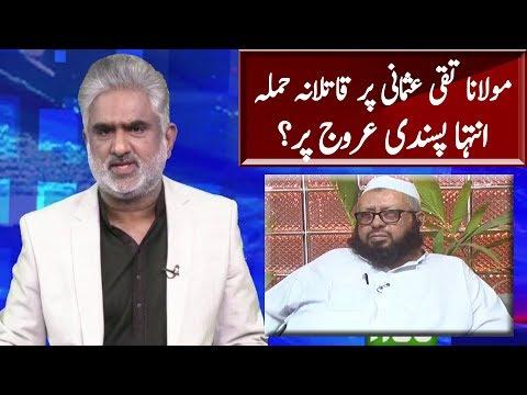 Mulana Taqi Usmani Per Hamlaa | Live With Nasrullah Malik | Neo News