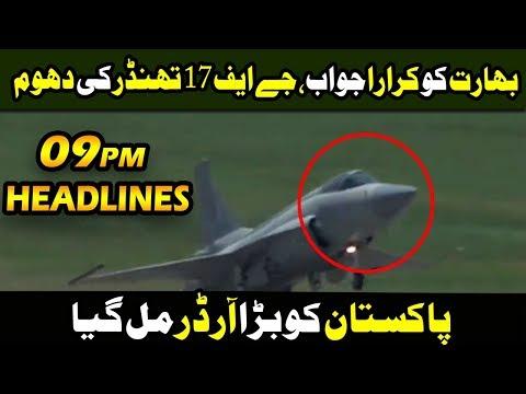 Big News   News Headlines   09:00 PM   22 March 2019   Neo News