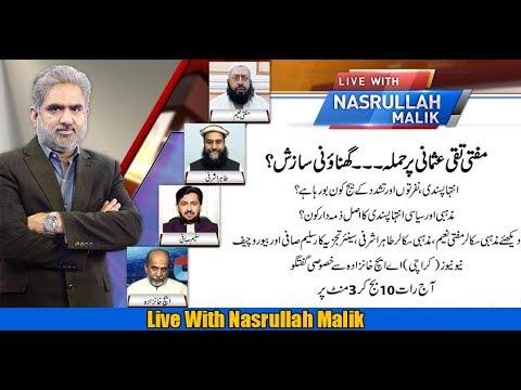 Live With Nasrullah Malik | Full Program | 22 march 2019 | Neo News