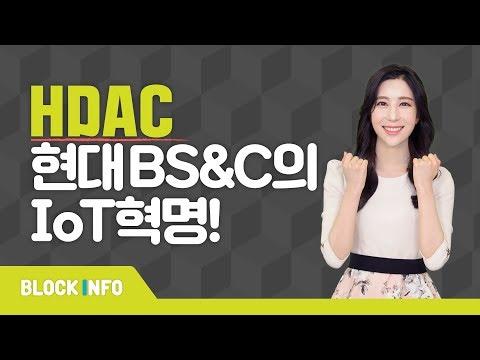 HDAC, 현대BS&C의 IoT혁명!?[블록인포]