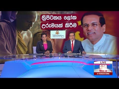 Ada Derana Prime Time News Bulletin 06.55 pm – 2019.03.23