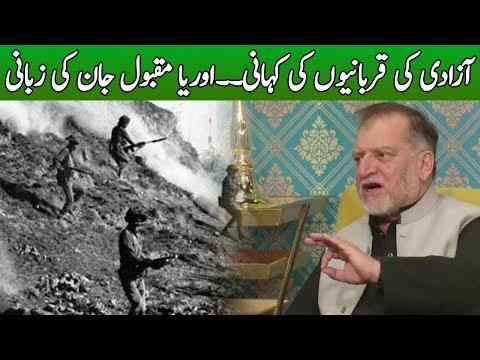 Sacrifices for Freedom By Orya Maqbool Jan | Harf e Raaz | Neo Pakistan