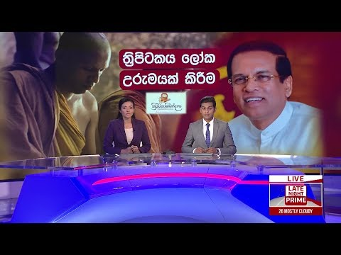 Ada Derana Late Night News Bulletin 10.00 pm – 2019.03.23