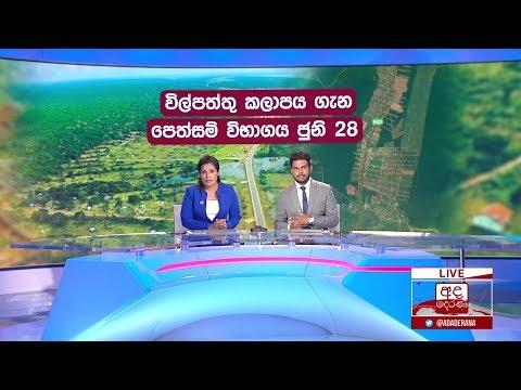 Ada Derana Prime Time News Bulletin 06.55 pm – 2019.03.22
