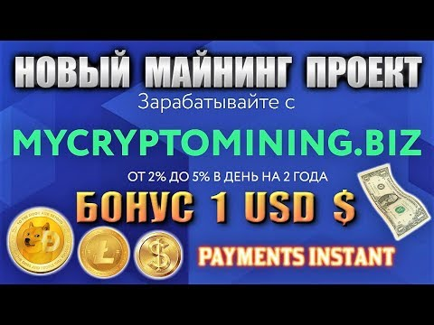 ? MINING MYCRYPTOMINING ДОХОД ОТ 2% ★ USD / DOGE / LTC ★ BONUS 1 $ USD !