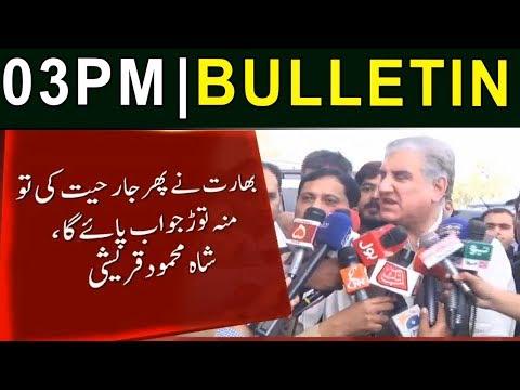 News Bulletin | 03:00 PM | 24 March 2019 | Neo News