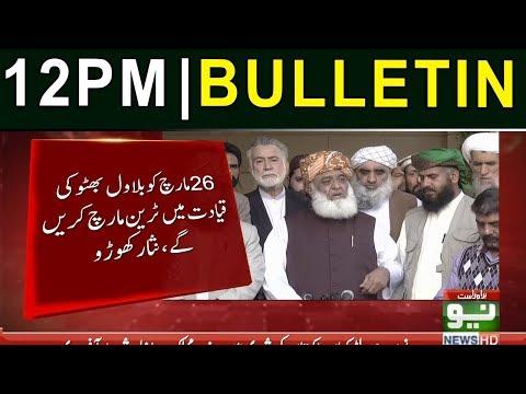News Bulletin | 12:00 PM | 24 March 2019 | Neo News