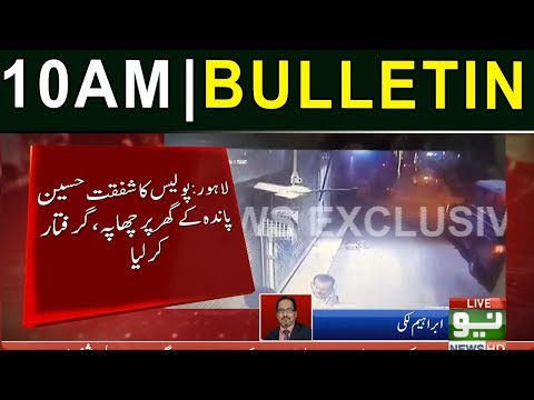 News Bulletin | 10:00 AM | 24 March 2019 | Neo News
