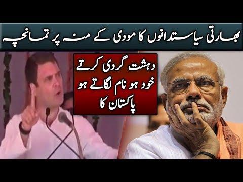 Indian Politicians Raised Bashing Voice To Modi Towards Pakistan   Neo News