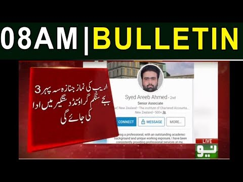 News Bulletin | 08:00AM | 25 March 2019 | Neo News
