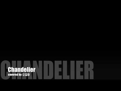 Chandelier (piano ver.) 원곡 – sia