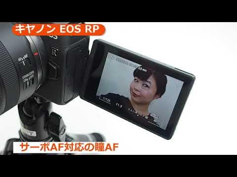 キヤノン EOS RP(カメラのキタムラ動画_Canon)