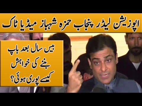 Hamza Shahbaz Media Talk Today 25 March 2019   Neo News
