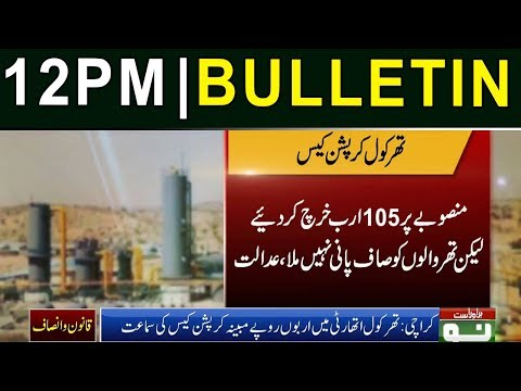 News Bulletin | 12:00PM | 25 March 2019 | Neo News