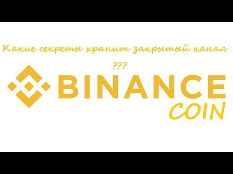 Что есть в закрытом канале и обзор Binance coin