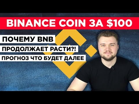 $100 За Binance Coin Уже Скоро?! Причина Огромного Роста Криптовалюты Binance Coin BNB Прогноз