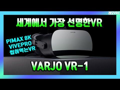 [VR추천]차세대까지 씹어먹는 세계에서 가장 선명한VR VarjoVR-VR1 알아봅시다