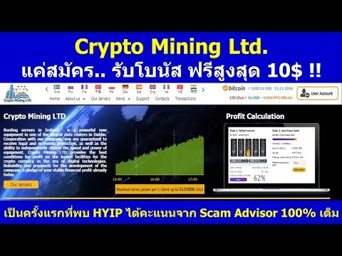 (งดลงทุน) Crypto Mining เป็นครั้งแรกที่พบ HYIP ได้คะแนน Scam Advisor 95 – 100% เต็ม