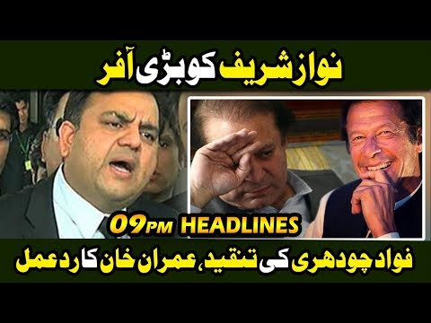 News Headlines   09:00 PM   26 March 2019   Neo News