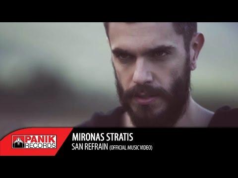 Μύρωνας Στρατής – Σαν Ρεφραίν / Mironas Stratis – San Refrain   Official Music Video