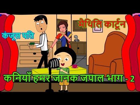 "BCN""s कनियाँ हमर जानक जपाल (भाग – 2)|| Maithili Cartoon || Maithili Comedy || Bharat Cartoon Network"