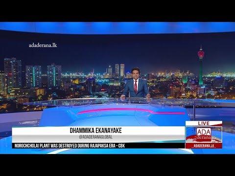 Ada Derana First At 9.00 – English News 28.03.2019