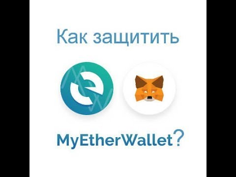 Как зайти в кошелек MyEtherWallet через MetaMask? Безопасный вход через MetaMask! Будьте осторожны!