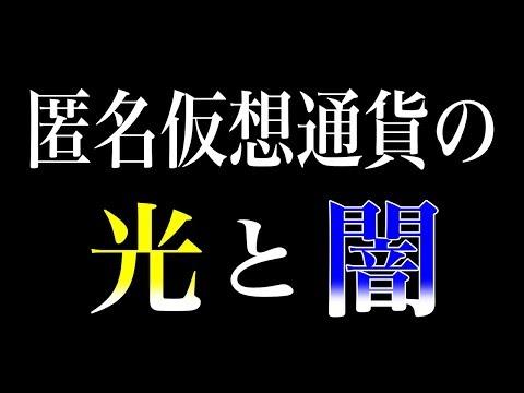 匿名仮想通貨の日本での扱われ方。Zcashが再び日本へ?!