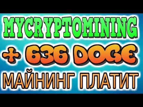 КАК ЗАРАБОТАТЬ В ИНТЕРНЕТЕ dogecoin 2019 mycryptomining ОБЛАЧНЫЙ МАЙНИНГ КАК ЗАРАБОТАТЬ ШКОЛЬНИКУ