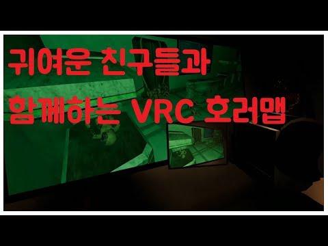 [VRCHAT,공포,갑툭튀] MR을 끼고 하는 VRC 호러맵(CBL at horror night)