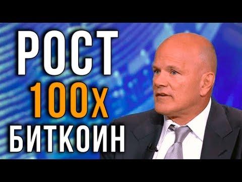Рост Биткоина в 100 раз. 95% торгов — фейк! Bakkt не Будет. Binance-мания продолжается