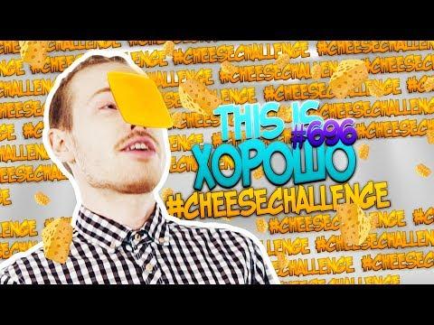 This is Хорошо – ЧТО ЕЩЁ ЗА #cheesechallenge ?!