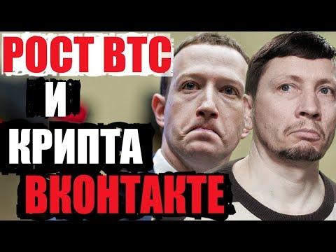 Рост биткоина, криптовалюта ВКонтакте, DEX от EOS и результаты форжинга MHC
