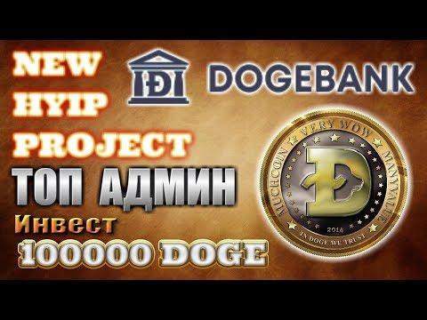 ? DOGEBANK НОВЫЙ DOGE ПРОЕКТ ОТ ТОП АДМИНА ! АВТОРЕФБЕК 50% ★