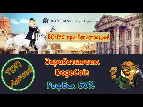 ? DogeBank – Как заработать DogeCoin в ТОПовом проекте!! Майнер в ПОДАРОК!