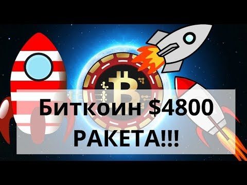 Биткоин $4800 РАКЕТА. Ордер на $80000000. VK coin