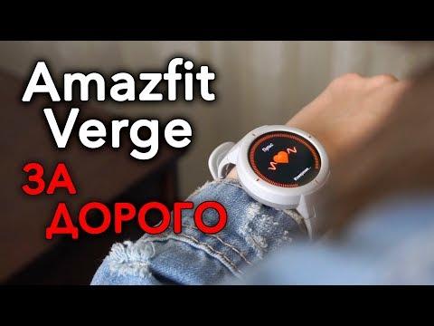 Часы, которые все нахваливают Amazfit Verge | Обзор, опыт использования