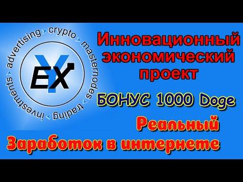 ? Youex Group – Инновационная экономическая БОМБА! -1000 Doge в подарок!