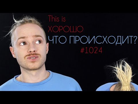 This is Хорошо – Конец обзоров. Что происходит? #1024