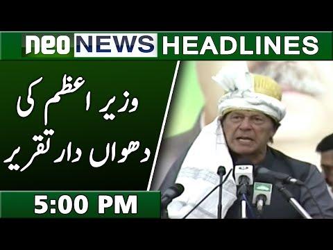 Pakistani News Headlines 5:00 PM | 5 April 2019 | Neo News