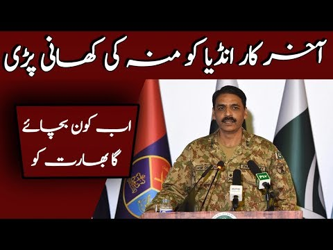 Maj Gen Asif Ghafoor Lashes on Bharat | Pak Army Be Alert | Neo News