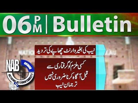 News Bulletin   06:00 PM   05 April 2019   Neo News