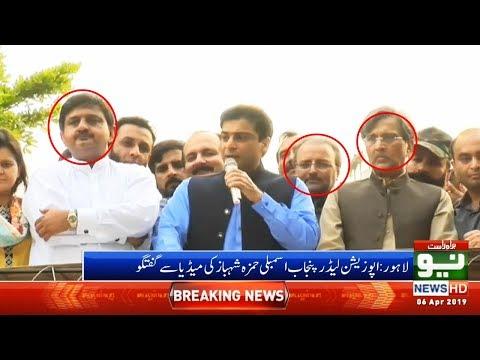 Hamza Shehbaz Mega Speech   NAB VS PMLN   6 April 2019   Neo News