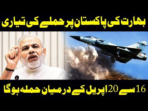India Plan To Attack Pakistan in April | 7 April 219 | Neo News