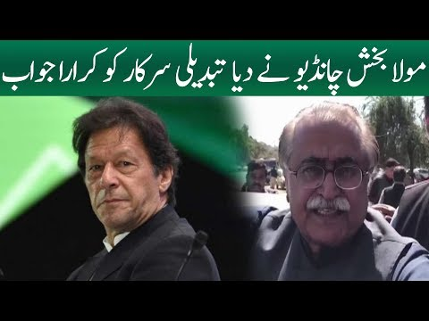 Mola Bakhsh Chandio Give Strong Reply to PTI | Neo News