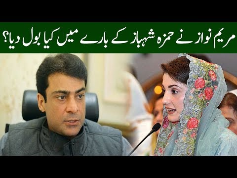 Maryam Nawaz Speaks About Hamza Shahbaz | Neo News
